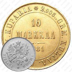 10 марок 1881, S, Александр III