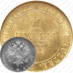 10 марок 1882, S