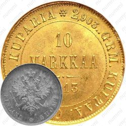 10 марок 1913, S