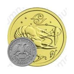 25 рублей 2005, Рак