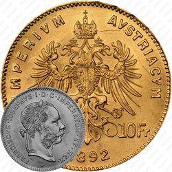 4 флорина 10 франков 1892