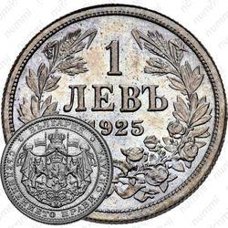 1 лев 1925