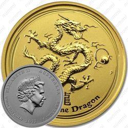 15 долларов 2012, год дракона