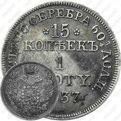 15 копеек - 1 злотый 1837, MW, Св. Георгий больше, в плаще
