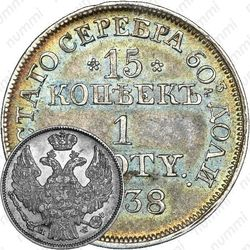15 копеек - 1 злотый 1838, MW