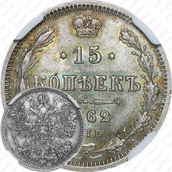 15 копеек 1862, СПБ-МИ