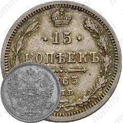 15 копеек 1863, СПБ-АБ