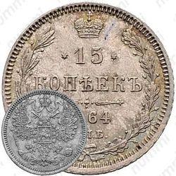 15 копеек 1864, СПБ-НФ