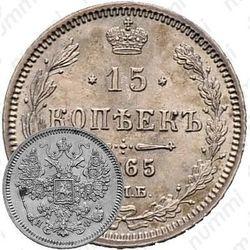 15 копеек 1865, СПБ-НФ