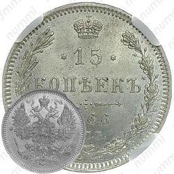 15 копеек 1866, СПБ-НІ