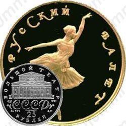 25 рублей 1991, балерина (ЛМД)