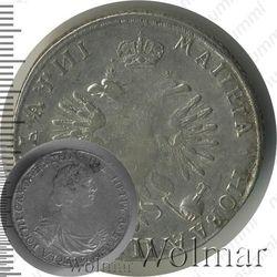 1 рубль 1718, OK, без знака минцмейстера, 2 ряд заклепок на груди, особый портрет