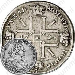 1 рубль 1724, СПБ, солнечный в наплечниках, над головой точка