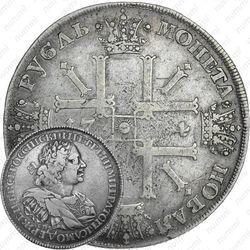 1 рубль 1724, СПБ, солнечный в наплечниках, над головой звезда