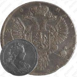 1 рубль 1730, корсаж не параллелен окружности, 5 наплечников без фестонов, цифры года расставлены
