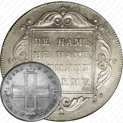 1 рубль 1797, СМ-ФЦ