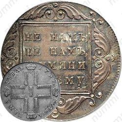 1 рубль 1797, СМ-ФЦ, Новодел