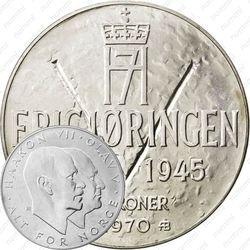 25 крон 1970, освобождение Норвегии