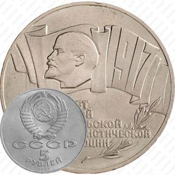 5 рублей 1987, 70 лет революции