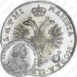 1 рубль 1718, без инициалов медальера и знака минцмейстера, без вышивки и арабесок на груди