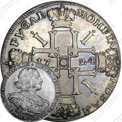 1 рубль 1724, СПБ, Новодел
