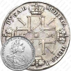 """1 рубль 1724, СПБ, солнечный в латах, """"СПБ"""" под портретом, над головой звезда"""