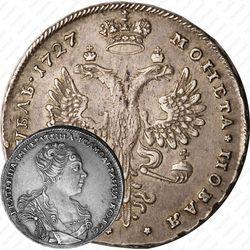 1 рубль 1727, Екатерина, московский тип, портрет вправо, под хвостом орла две звезды