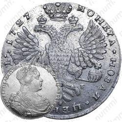 1 рубль 1727, СПБ, Екатерина, петербургский тип, шея короткая
