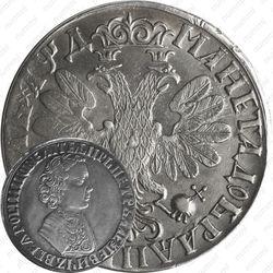 1 рубль 1704, без обозначения монетного двора, чекан без кольца, хвост орла широкий (орёл образца 1705)