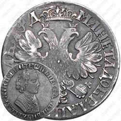 1 рубль 1704, без обозначения монетного двора, чекан без кольца, хвост орла узкий (орёл образца 1704)