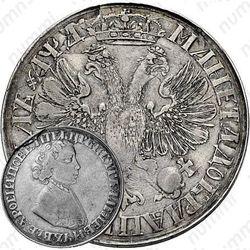 1 рубль 1704, без обозначения монетного двора, чекан в кольце