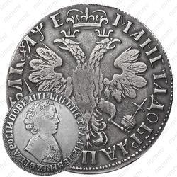 1 рубль 1705, без обозначения монетного двора, центральная корона открытая