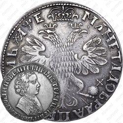 1 рубль 1705, без обозначения монетного двора, центральная корона закрытая