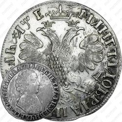 1 рубль 1705, МД, центральная корона открытая