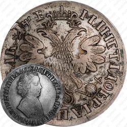 1 рубль 1705, МД, центральная корона закрытая низкая