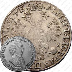 1 рубль 1705, МД, центральная корона закрытая высокая