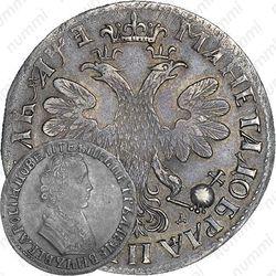 """1 рубль 1705, МД, в обозначении года буква """"E"""" перевернута по горизонтали"""