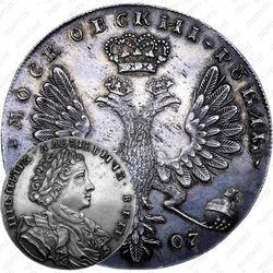 1 рубль 1707