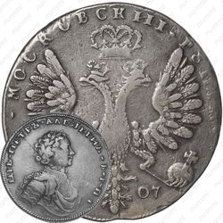 1 рубль 1707, G