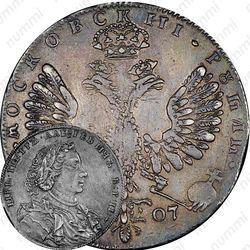 1 рубль 1707, Н, портрет работы Г. Гаупта, год цифрами