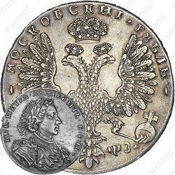 1 рубль 1707, Н, портрет работы Г. Гаупта, год славянскими буквами