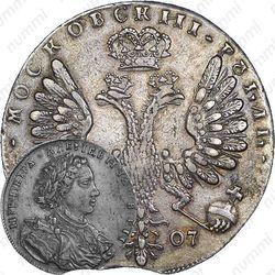 1 рубль 1707, портрет работы Г. Гаупта, без знака гравёра, год цифрами, без лент у венка