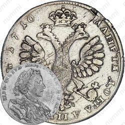 1 рубль 1710, Н