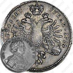 1 рубль 1714