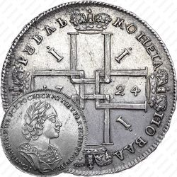 1 рубль 1724