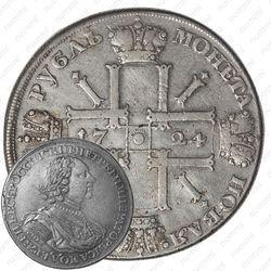 """1 рубль 1724, СПБ, солнечный в латах, """"СПБ"""" в обрезе рукава, над головой звезда"""