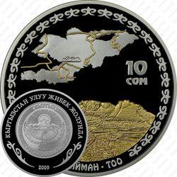 10 сомов 2009, гора Сулайман-Тоо