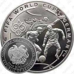 100 драмов 2004, ЧМ по футболу в Германии