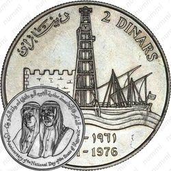 2 динара 1976, 15 лет независимости