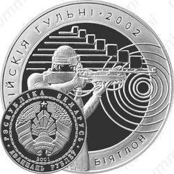 20 рублей 2001, биатлон